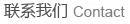 大荔冬枣订购联系电话-13892375367